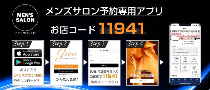 メンズサロン予約専用アプリは各ストアで「メンズサロン予約」をダウンロードし氏名・電話番号入力後次画面で「11941」店コードを入力にて使用できます